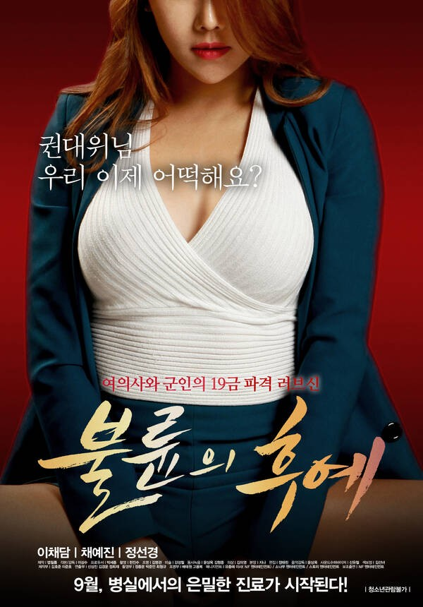 18+ Descendants of Adultery (Unremoved) 2021 Korean Movie 720p HDRip 986MB Download
