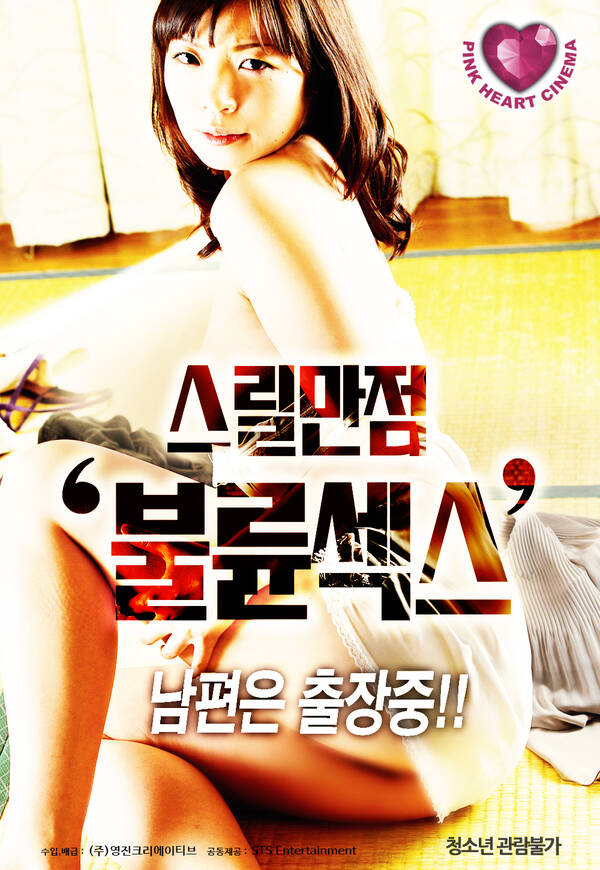 18+ Thrilling Adultery Sex 2021 Korean Movie 720p HDRip 700MB Download