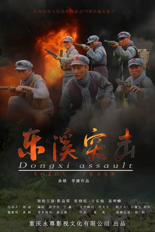 Dongxi Assault (2020) Hindi Dual Audio [UnOfficial] HDRip 400MB Download