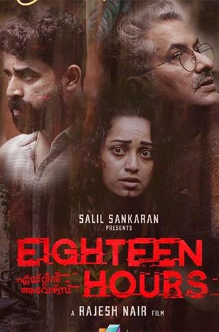 Eighteen Hours 2021 Malayalam 480p HDRip ESub 400MB Download