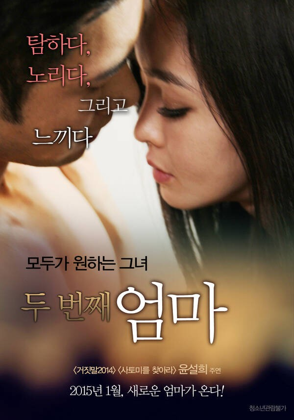 18+ The Second Mom (Uncut) 2021 Korean Movie 720p HDRip 700MB Free Download