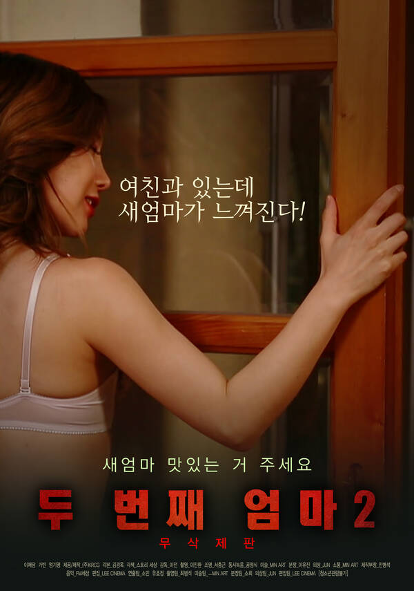 18+ The Second Mother 2 (Unremoved) 2021 Korean Movie 720p HDRip 800MB Free Download