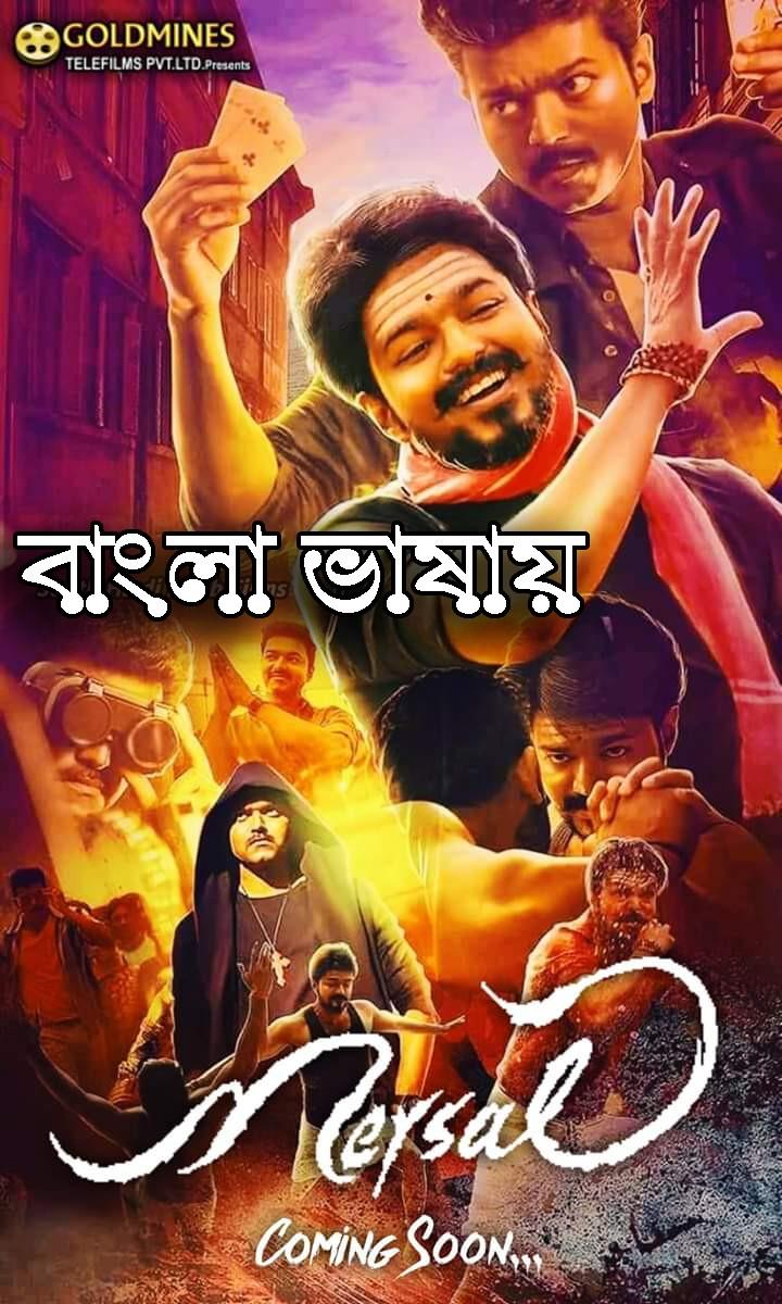 Mersal 2021 Bengali Dubbed Movie 720p HDRip 1.7GB | 350MB Download