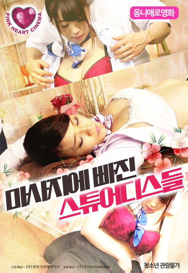 18+ Stewardess Intoxicated With Massage (2021) Korean Movie 720p HDRip 500MB Download