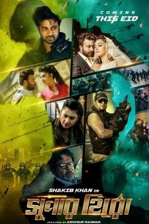 Super Hero 2018 Bangla Full Movie HDRip 500MB x264 Download