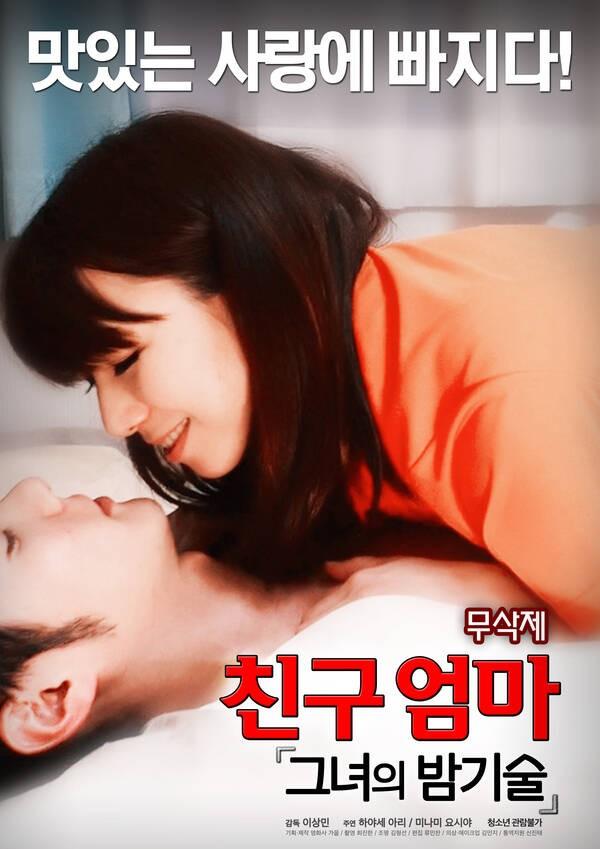 18+ Friend's Mom Her Night Skills (Unedited) 2021 Korean Movie 720p HDRip 850MB Download