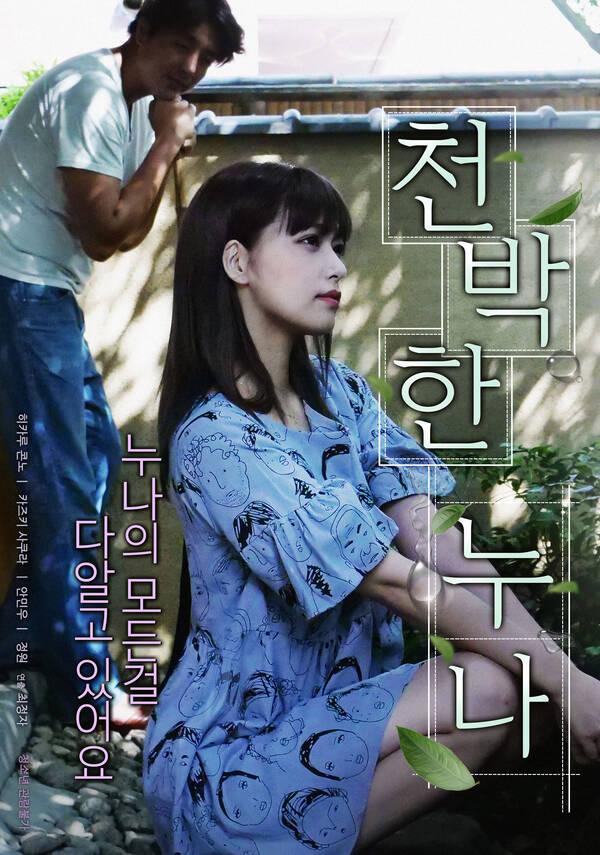 18+ Sneaky Sister (Unremoved) 2021 Korean Hot Movie 720p HDRip 700MB Download