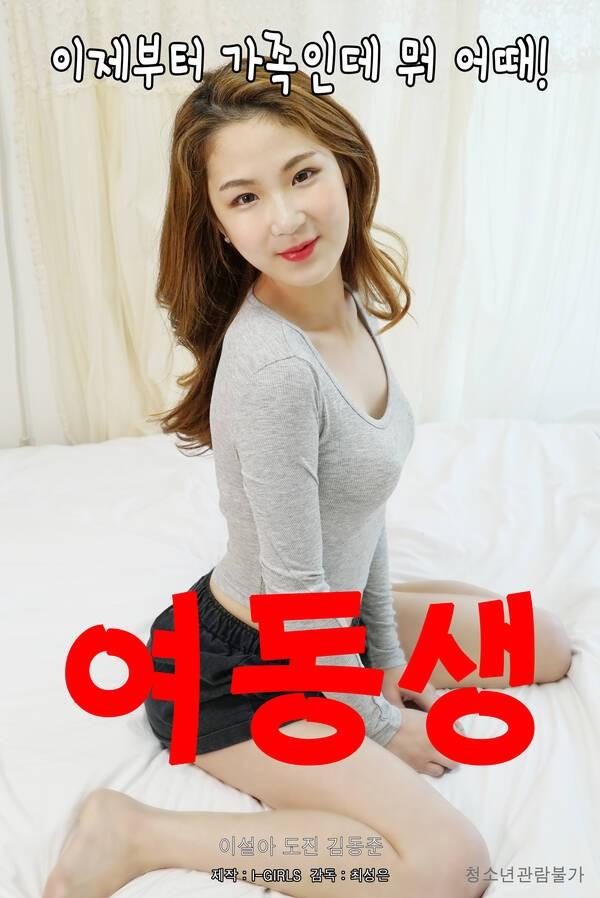 18+ Sister 2021 Korean Hot Movie 720p HDRip 700MB Download
