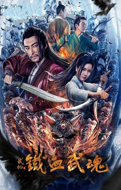 Tie Xue Wu Hun 2021 Chinese Full Movie 720p HDRip x264 650MB
