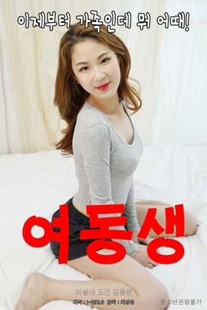 18+ Sister 2021 Korean Sex Movie 720p HDRip Download