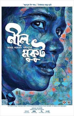 Neel Mukut 2021 Bengali Full Movie 480p HDRip x264 AAC 400MB