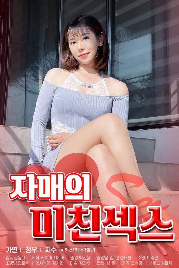 18+ Sister Crazy Sex 2021 Korean Movie 720p HDRip 600MB Download