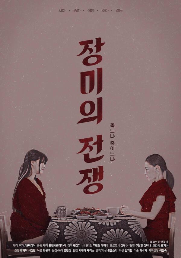 18+ War of the Roses 2021 Korean Hot Movie 720p HDRip 700MB Download