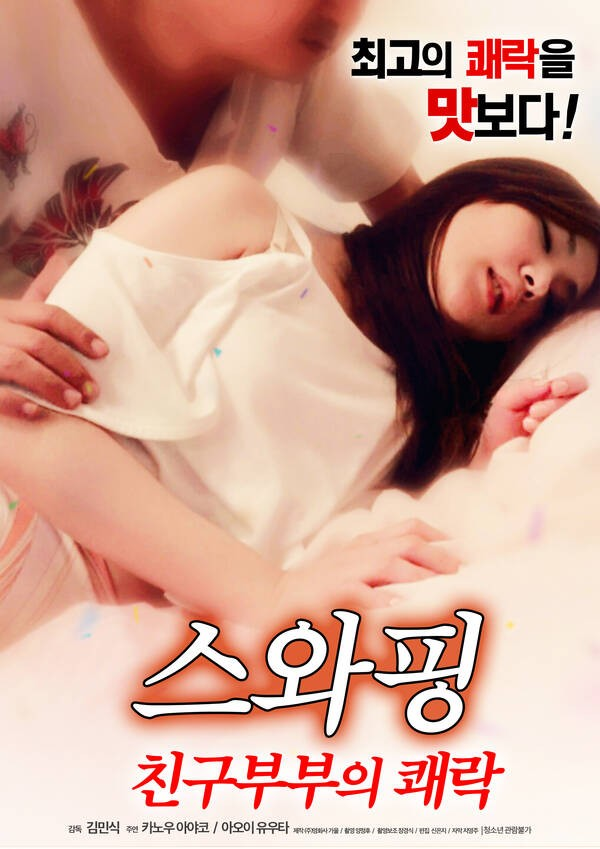 18+ Swapping A Friend's Pleasure 2021 Korean Movie 720p HDRip 703MB Download