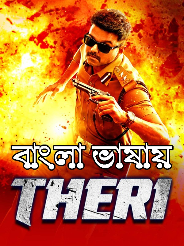 Theri 2021 Bengali Dubbed Full Movie ORG 720p HDRip 1.5GB | 350MB Download