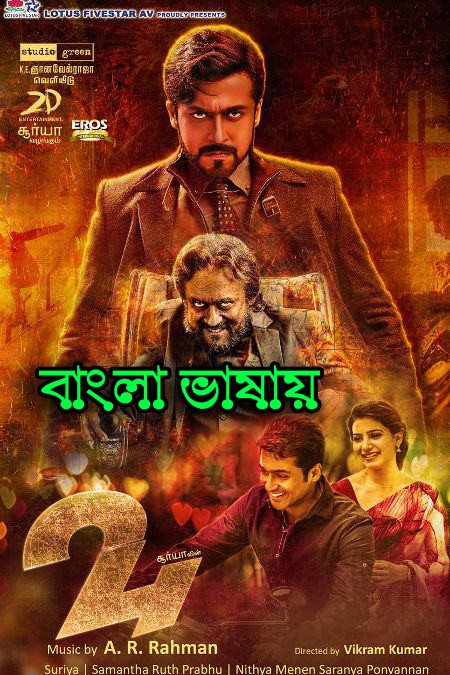 Time Story 24 (2016) Bengali Dubbed HDRip 600MB Download