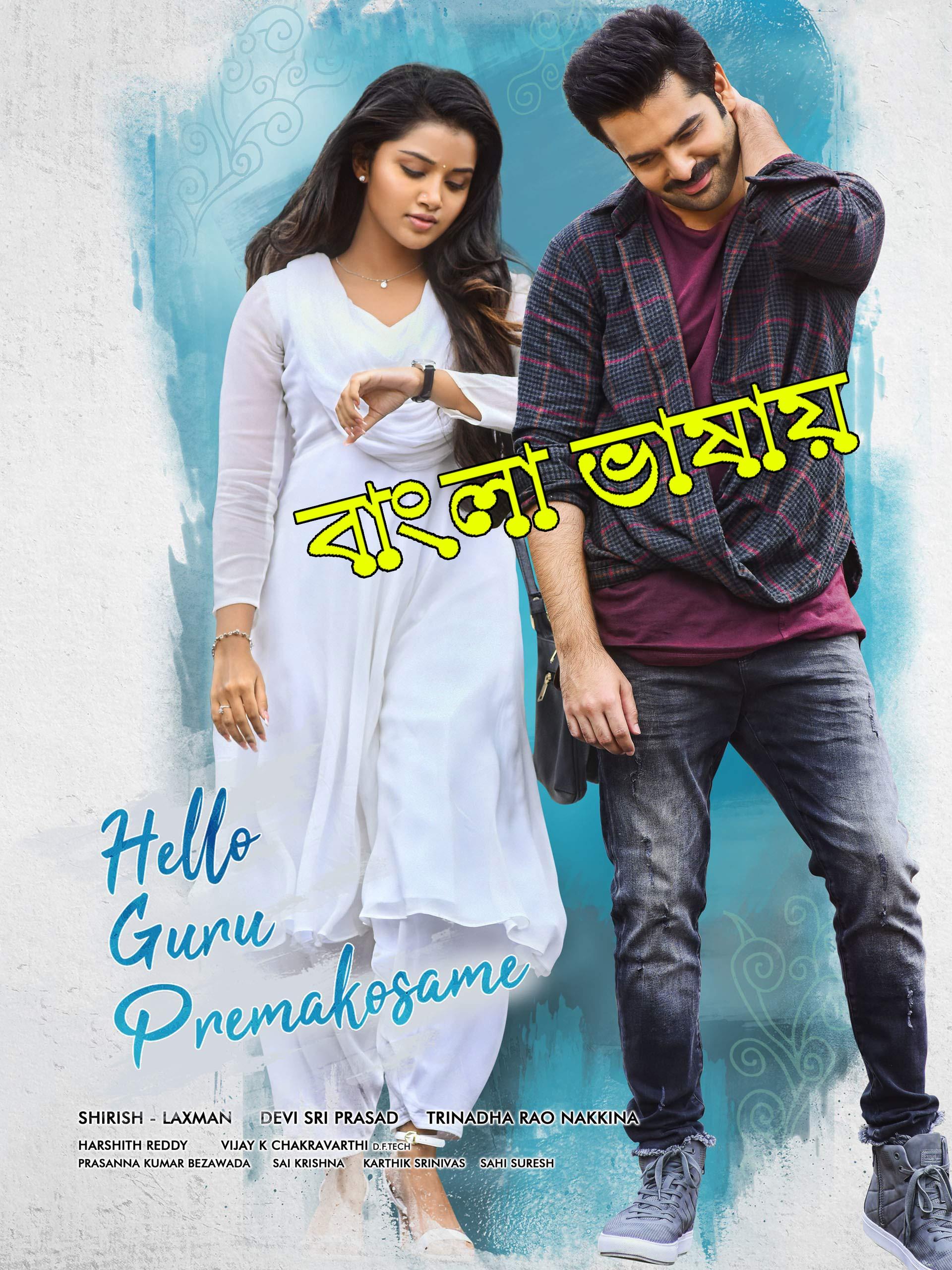 Hello Guru Prema Kosame 2018 Bengali Dubbed HDRip 500MB Download