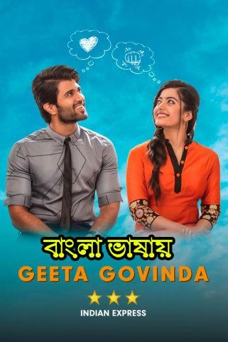 Geetha Govindam 2021 Bengali Dubbed HDRip 350MB Download