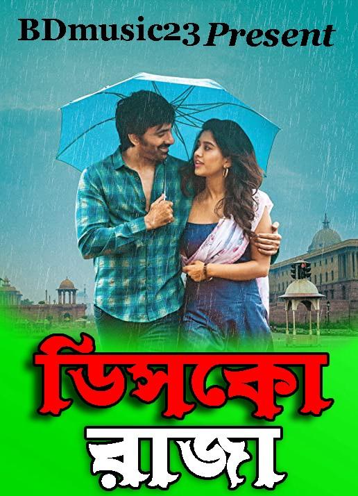 Disco Raja (2020) Bengali Dubbed HDRip 400MB Download