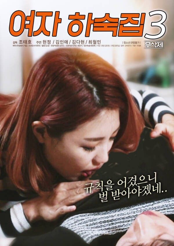 18+ Girl's Boarding House 3 (Unedited) 2021 Korean Movie 720p HDRip 784MB Download