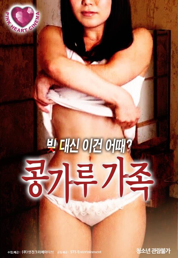 18+ Soybean Flour Family 2021 Korean Movie 720p HDRip 652MB Download