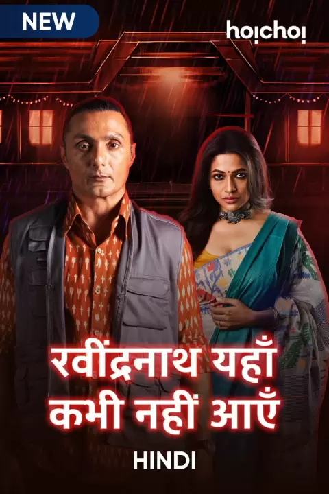 Ravindranath Yaha Kabhi Nahi Aaye 2021 S01 Hindi Complete Hoichoi Original Web Series 480p HDRip 720MB Download