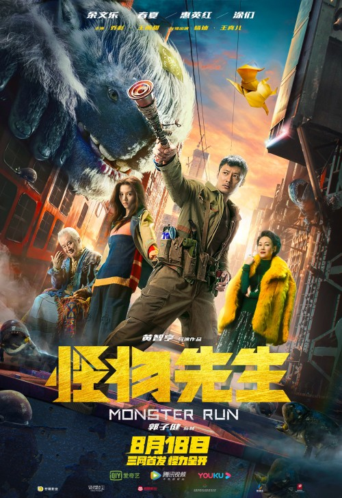 Download Monster Run (2020) WEB-DL Hindi Dubbed 480p 720p 1080p Esubs HD Full Movie