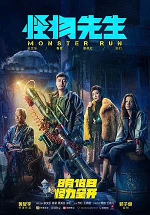 Monster Run (2020) Hindi ORG Dual Audio UNCUT HDRip 400MB Download