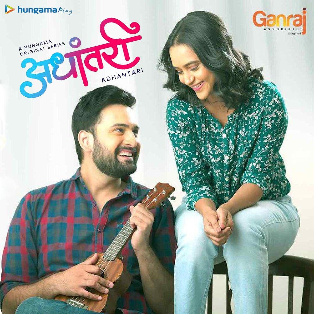 Adhantari 2021 Hindi or Marathi Dual Audio S01 Complete Web Series 720p HDRip 1.14GB Download
