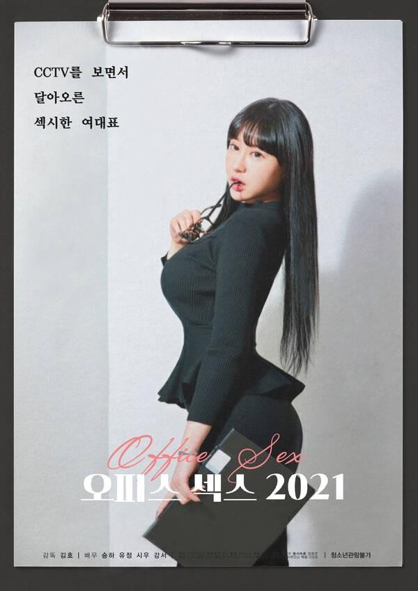 18+ Office Sex 2021 2021 Korean Movie 720p HDRip 552MB Download