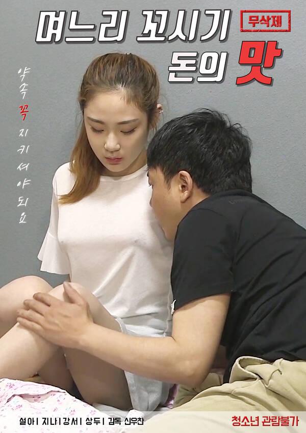 18+ Seduce Your Daughter-in-Law The Taste of Money 2021 Korean Movie 720p HDRip 502MB Download