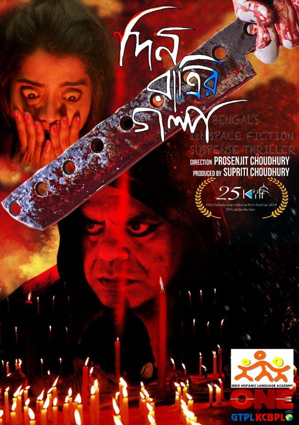 Din Ratrir Golpo 2021 Bengali Movie 720p HDRip 700MB x264 AAC MKV Download