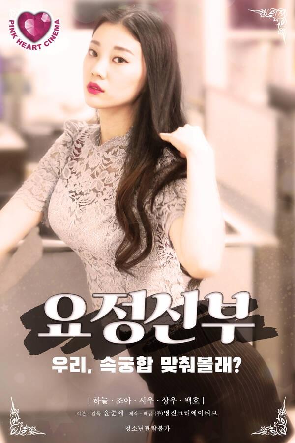 18+ Fairy Bride 2021 Korean Hot Movie 720p HDRip 600MB Download