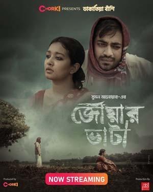 Joar Bhata (2021) Bengali 720p HDRip x264 AAC 200MB Dwonload