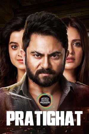 Pratighat (2021) Bengali Full Movie HDRip 450MB Download