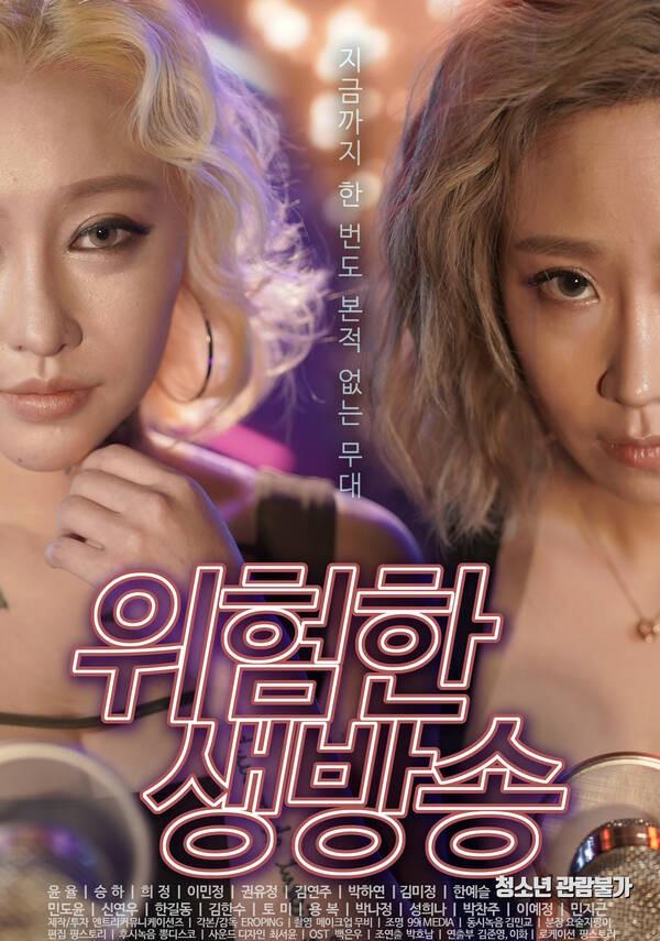 18+ Dangerous Live Broadcast 2021 Korean Movie 720p HDRip 672MB Download