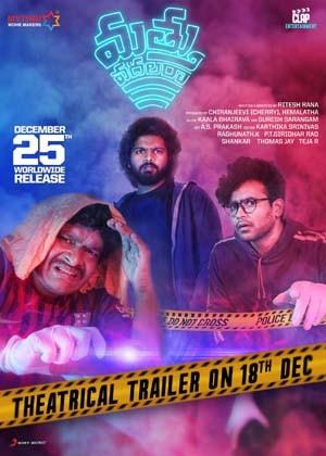 Mathu Vadalara 2021 Hindi Dubbed Movie HDRip 450MB