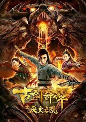 Swords of Legends Chaos of Yan Huo 2020 Hindi Dubbed Movie 300MB Download
