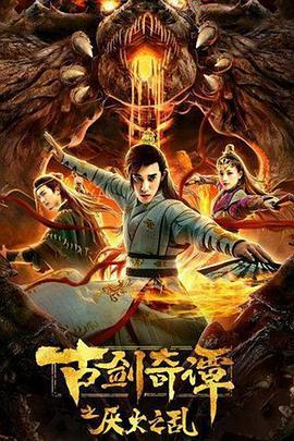 Swords of Legends: Chaos of Yan Huo (2020) Hindi Dubbed WEB-DL 480p 720p Full Movie Download