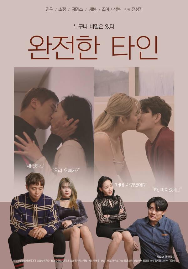18+ A Complete Stranger 2021 Korean Movie 720p HDRip 852MB Download