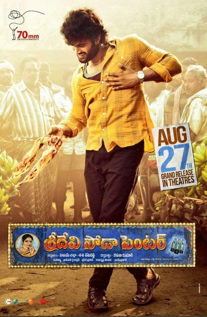 Sridevi Soda Center (2021) Telugu 720p PreDVDRip 900MB Download