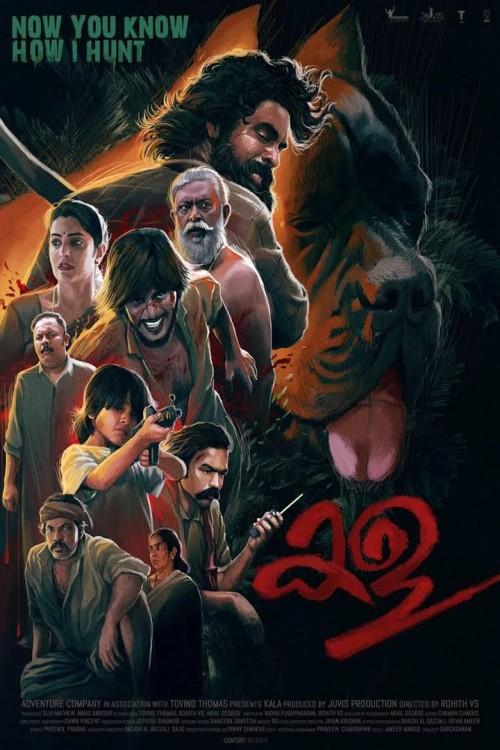 Kala 2021 Hindi HQ Unofficial Dubbed WEB-DL 480p 720p 1080p Esubs Full Movie