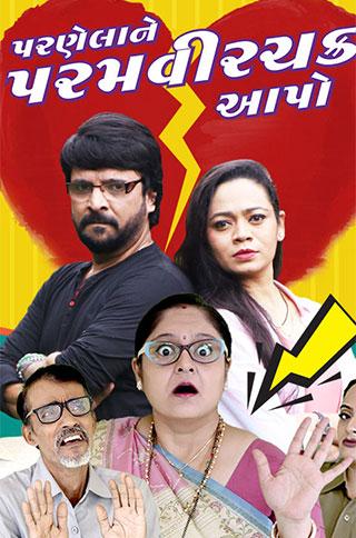 Parnelane Paramvir Chakra Aapo (2021) Gujarati SM HDRip 400MB Download
