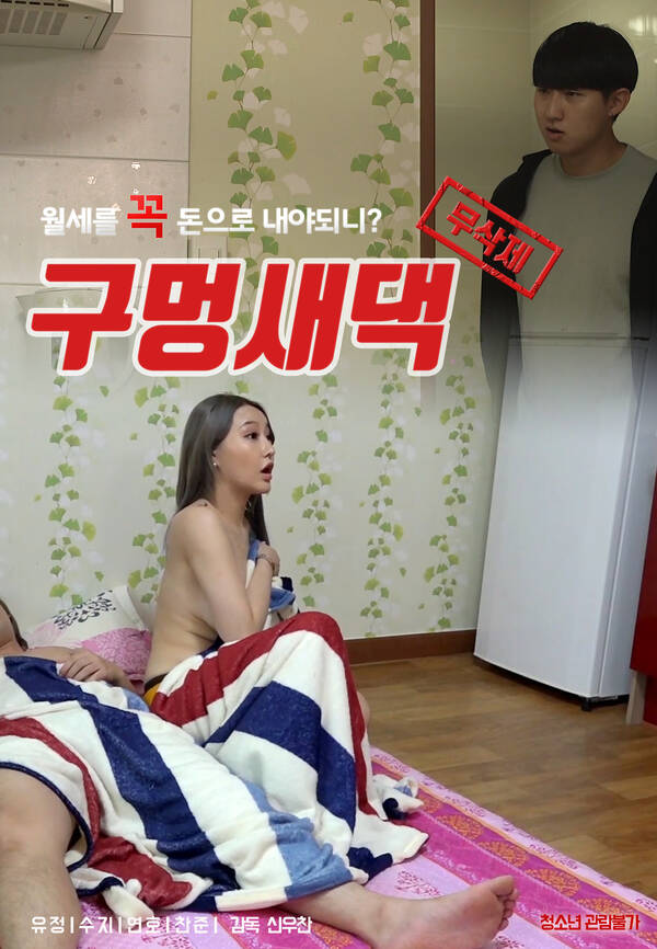18+ Bird of the Hole 2021 Korean Hot Movie 720p HDRip 600MB Download