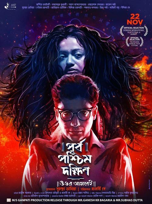 Purbo Poschim Dokkhin Uttor Ashbei 2021 Bengali Full Movie 720p HDRip 700MB MKV Download