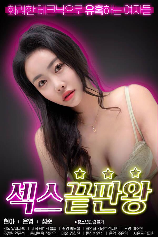 18+ King of Sex 2021 Korean Movie 720p HDRip 581MB Download