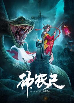 Sword of Shennong (2020) Hindi Dual Audio HDRip 350MB Download