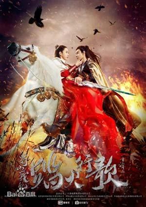 The Legend of Zu 2 (2018) Hindi Dual Audio Movie HDRip 300MB