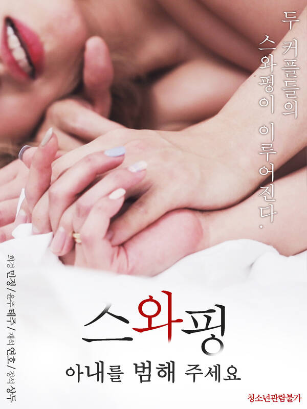 18+ Swapping Fuck Your Wife 2021 Korean Movie 720p HDRip 801MB Download