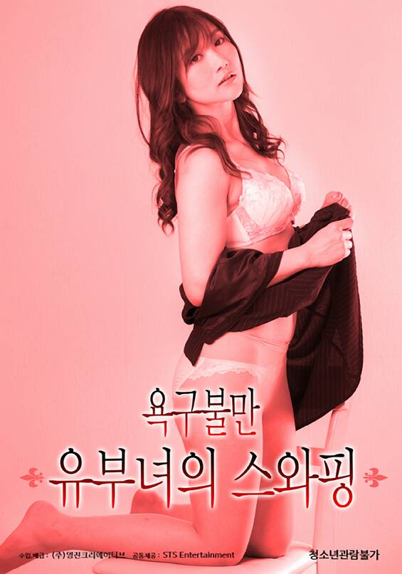 Swapping of a Dissatisfied Married Woman 2021 Korean Movie 720p HDRip 591MB Download